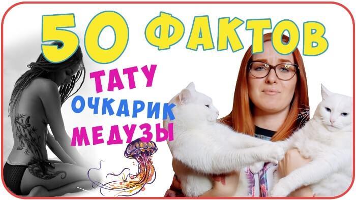 50facts-50_faktov_obo_mne_darya_dzuba_vizajist