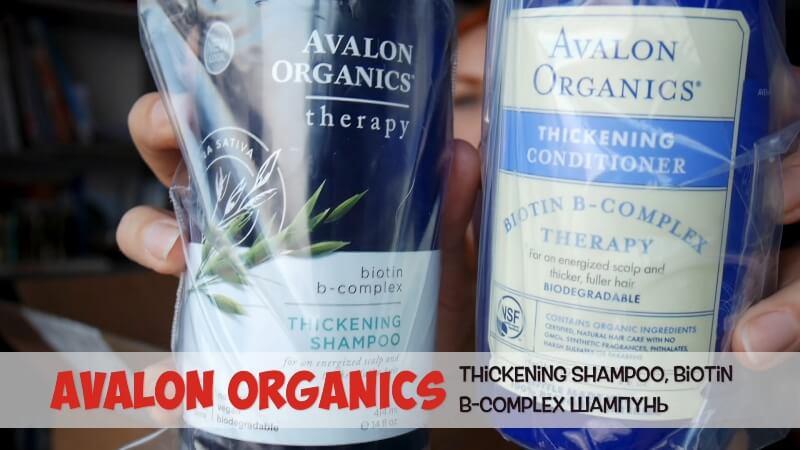 Avalon Organics, Утолщающий шампунь и кондиционер для волос