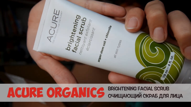 Acure Organics, Очищающий скраб для лица
