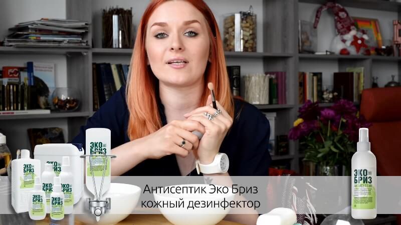 Антисептик Эко Бриз кожный дезинфектор