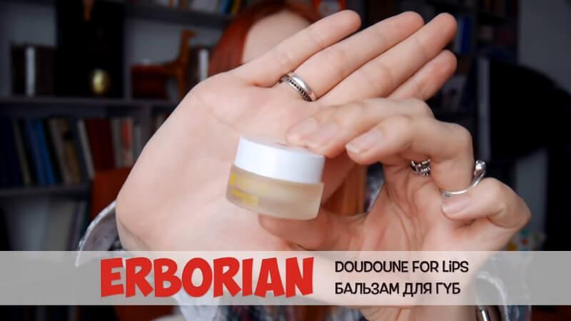 Бальзам для губ Erborian Doudoune for Lips