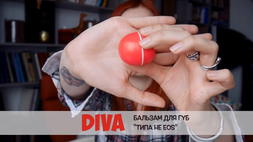 Бальзам для губ от Diva