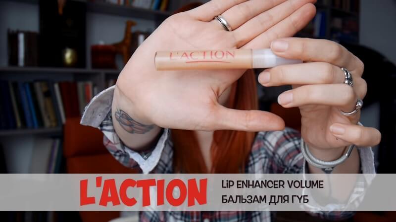 Бальзам для губ L'action Lip Enhancer Volume
