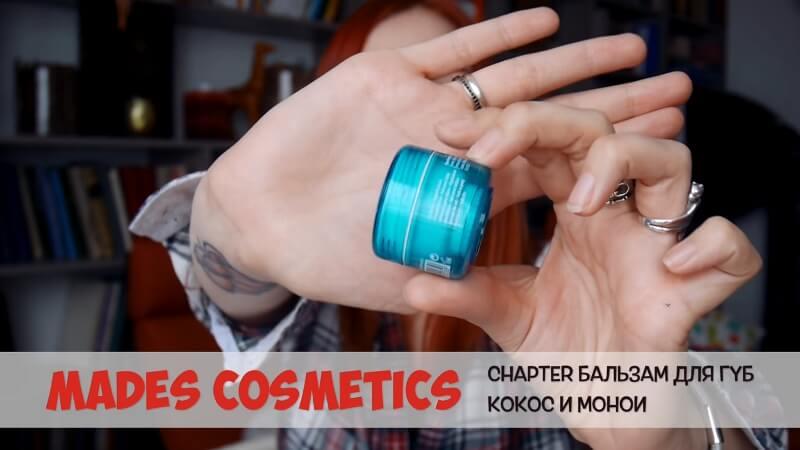 Бальзам для губ Mades Cosmetics Chapter Lip Balm (кокос и монои)