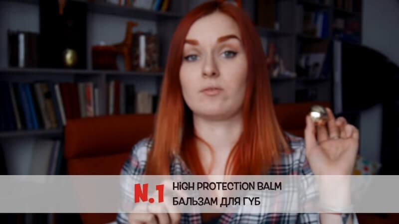 Бальзам для губ N.1 High Protection Balm