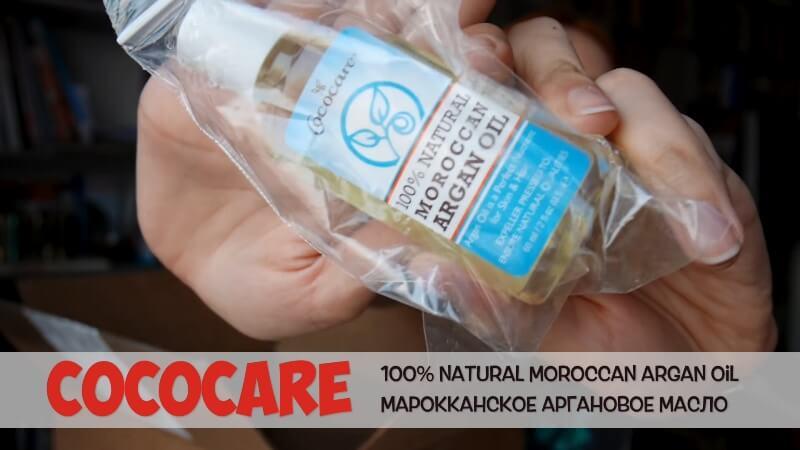 Cococare, 100% натуральное марокканское аргановое масло