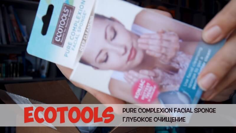 EcoTools, Губка для глубокого очищения лица