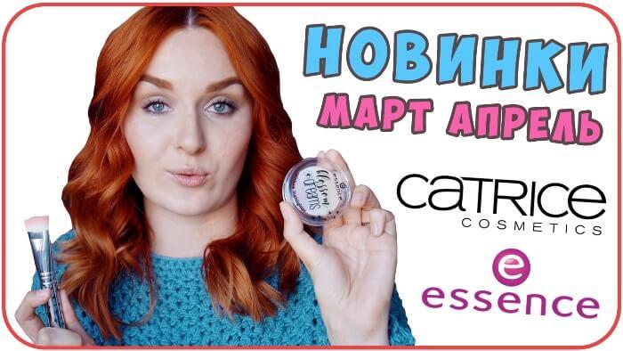 essence-catrice-obzor-novinki-aprelya-review