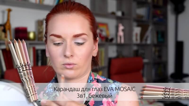Карандаш для глаз Eva Mosaic 3в1 (бежевый)