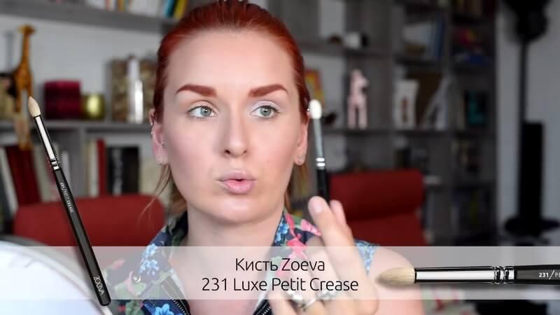 Кисть Zoeva 231 Luxe Petit Crease
