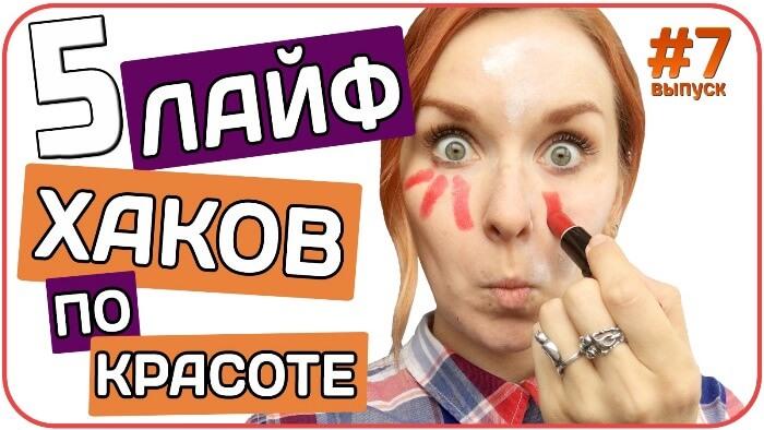 lifehack_5_makiyaj_makeup_pudra_lak_volosi_sinyaki