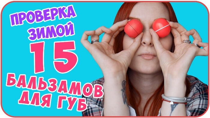 moi_balzami_dlya_gub_test_zimoi_obzor_15_balms_lip