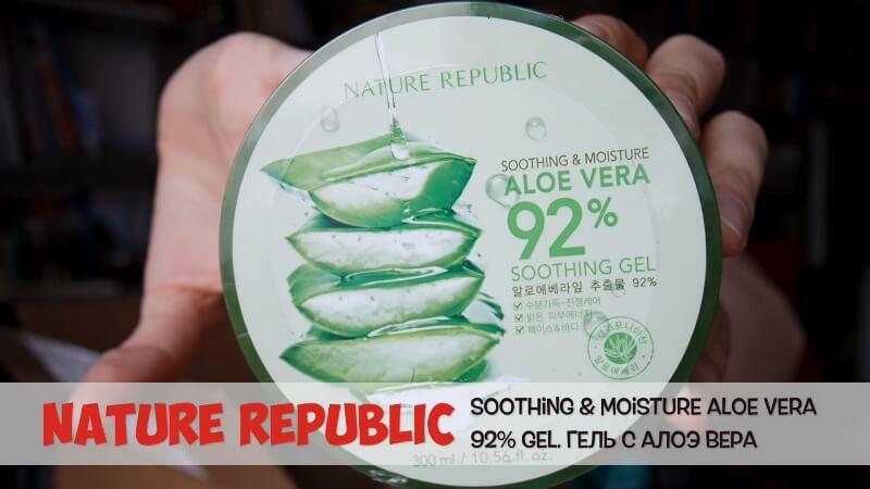 Nature Republic, Увлажняющий гель с алоээ вера (92%)
