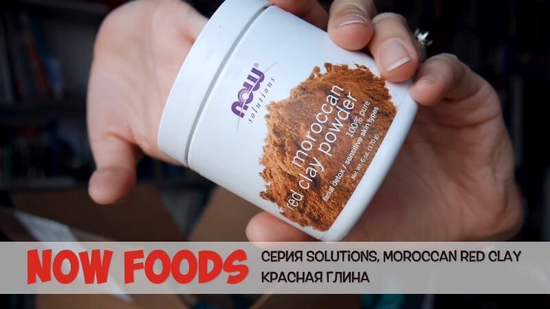 Now Foods, Solutions, Марокканская Красная глина