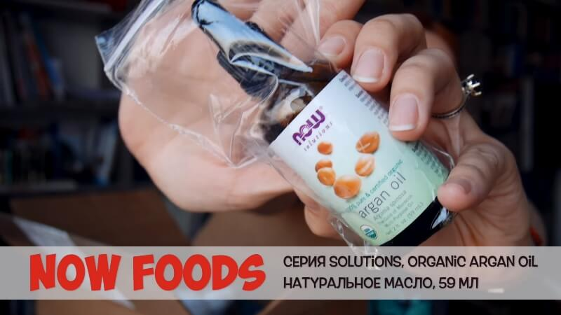 Now Foods, Solutions, натуральное аргановое масло