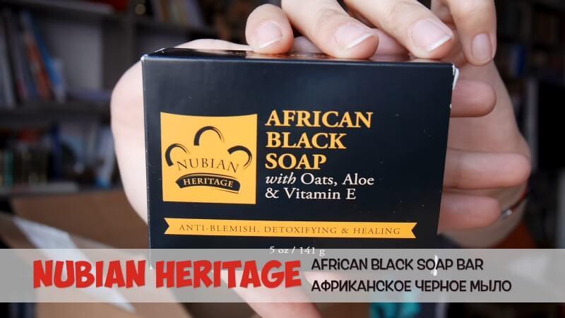 Nubian Heritage, Африканское черное мыло кусковое