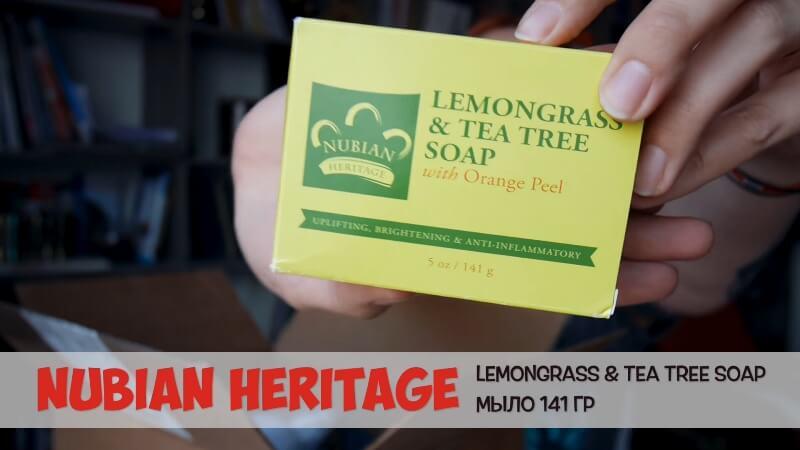 Nubian Heritage, Мыло с лимонником и чайным деревом