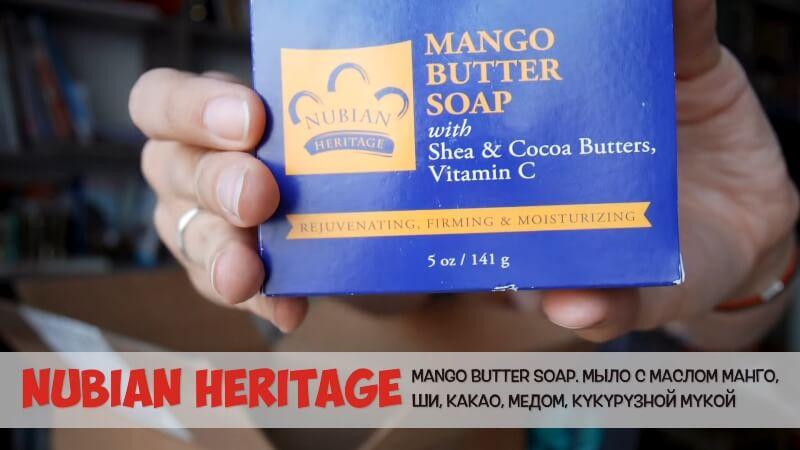 Nubian Heritage, Мыло с маслом манго, ши, какао, медом и кукурузной мукой