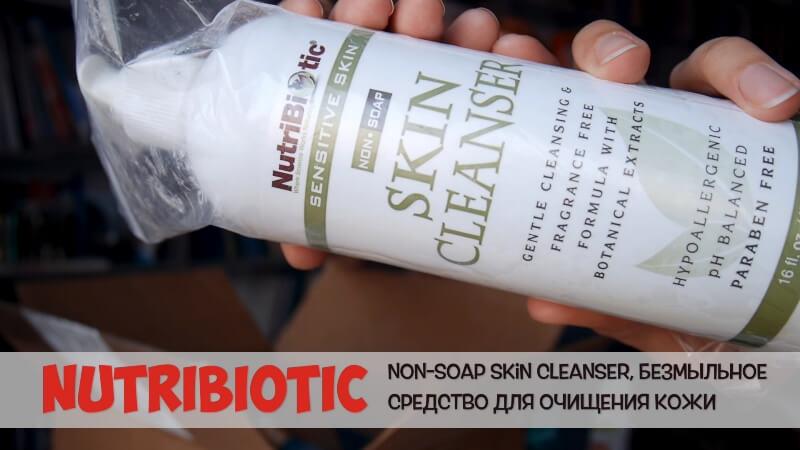 NutriBiotic, Безмыльное чистящее средство