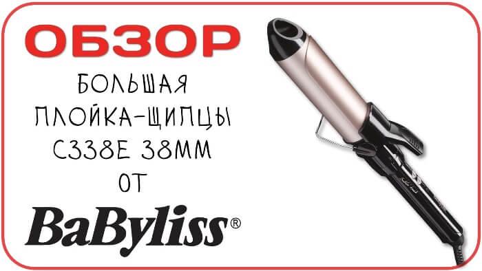 obzor_babyliss_C338E_38mm_ploika_shipci_dlya_volos