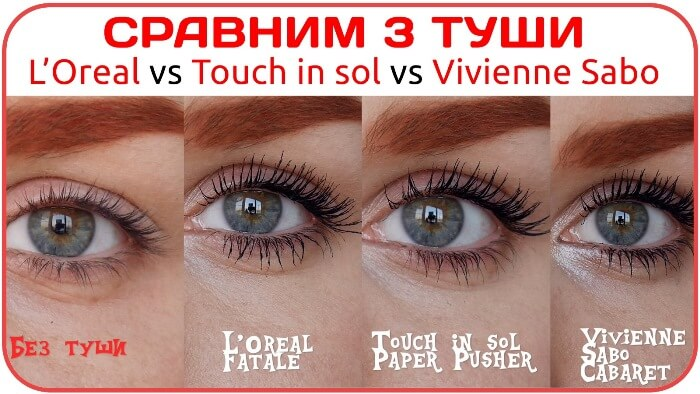 obzor_tushi_loreal_fatale_vivienne_sabo_cabaret_premiere_touch_in_sol_paper_pusher