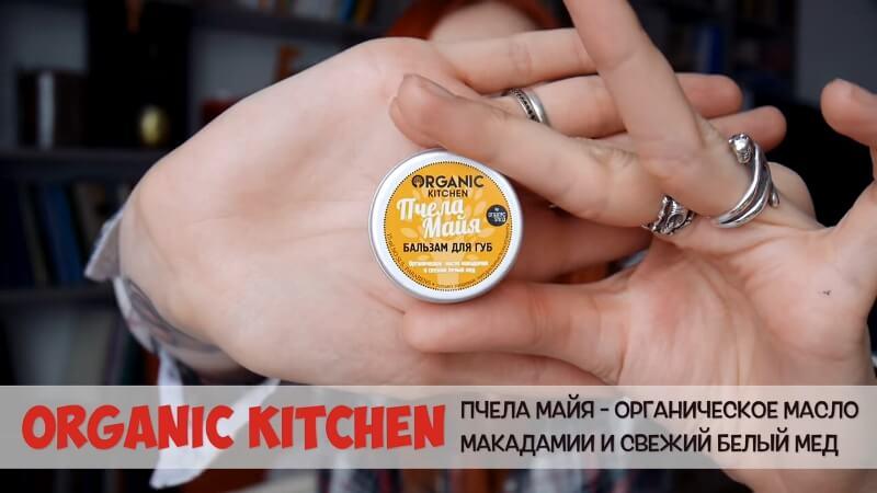 Бальзам для губ Organic Kitchen от Organic Shop Пчела Майя органическое масло макадамии и свежий белый мед