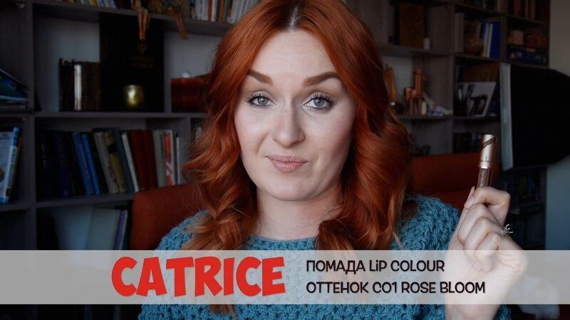 Помада CATRICE lip colour (оттенок нежно-постельный co1 rose bloom)