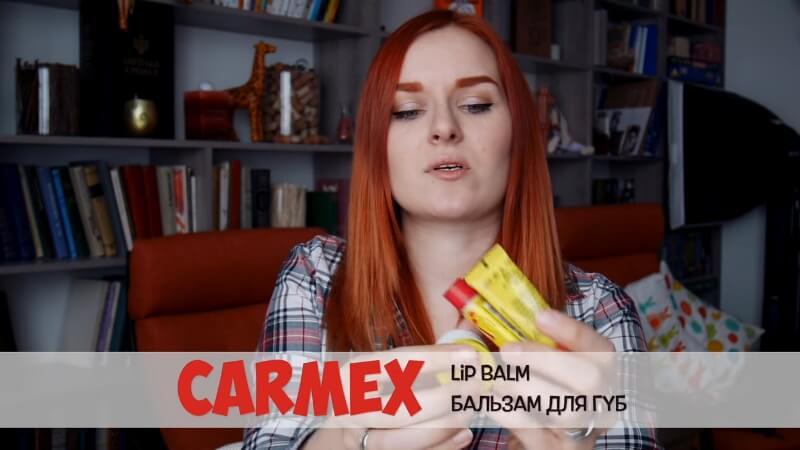 Помада и бальзам для губ Carmex