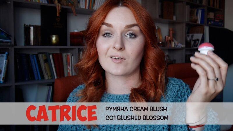 Румяна CATRICE cream blush (co1 blushed blossom)