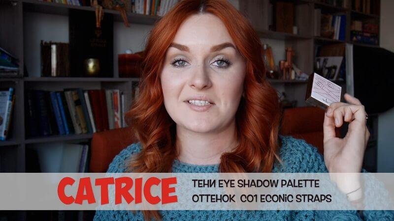 Тени CATRICE eye shadow palette (оттенок co1 econic straps)