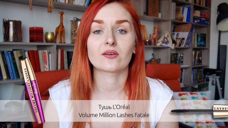 Тушь L'Oréal Volume Million Lashes Fatale