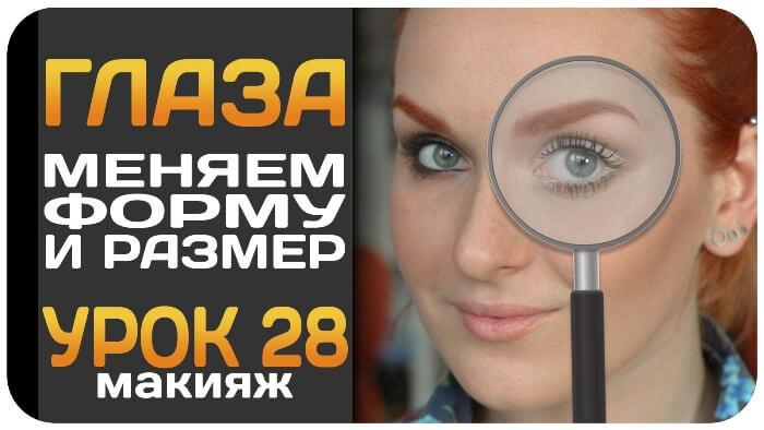 urok_kak_umenshit_uvelichit_glaza_makiyaj_glaz_videourok