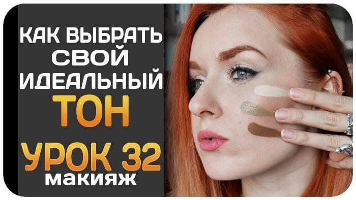 urok_kak_vibrat_ton_dlya_koji_foundation